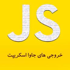 خروجی های جاوا اسکریپت