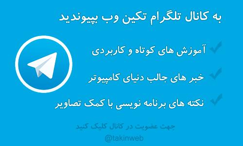 کانال تلگرام تکین وب