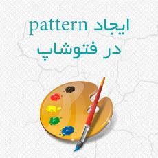ایجاد pattern در فتوشاپ